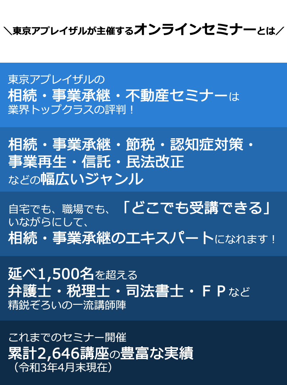 東京アプレイザルが主催するオンラインセミナーとは