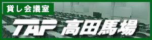 貸し会議室 TAP高田馬場