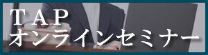 TAPオンラインセミナー